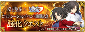 Event The Garden of sinners x Fate Grand Order Arcade Collaboration Event Commemoration Rank Up Quests JP.png