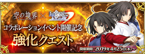 Events (JP) - Fate/Grand Order Wiki