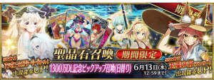 Summon 13M Downloads Campaign JP.png