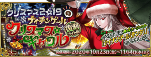 Event Nightingale's Christmas Carol (Rerun) JP.png