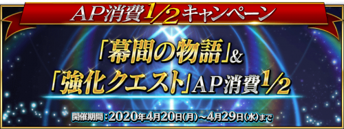 Event Interlude & Strengthening Quest 1 2 AP Campaign JP.png