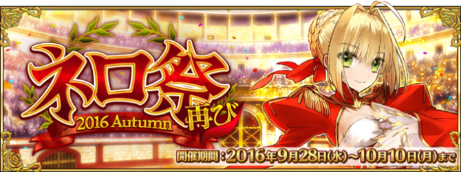 Event The Return of Nero Fest - Autumn 2016 2018 JP.png