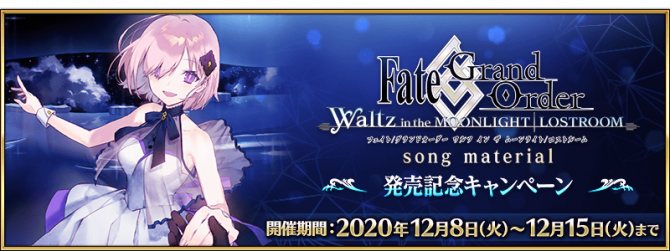 Event Waltz in the MOONLIGHT⁄LOSTROOM song material Campaign JP.png