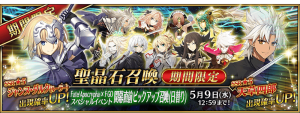 Summon Fate Apocrypha Pre-Collab Campaign JP.png