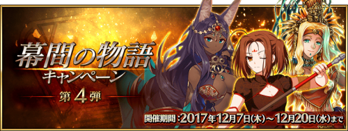 Event Interlude Campaign Part 4 JP.png
