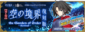 Event The Garden of sinners - the Garden of Order (Rerun) JP.png