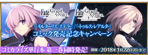 Event -mortalisːstella- and -turas réalta- Comic Release Campaign JP.png