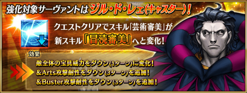 Gilles de Rais (Caster) Rank Up 2 JP.png