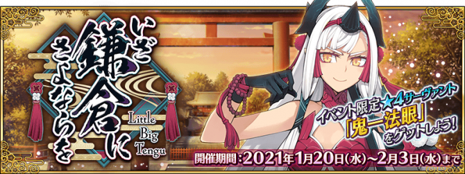 Event Little Big Tengu JP.png