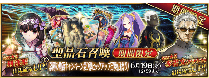Event Interlude Campaign Part 9 Pick-up Gacha JP.png