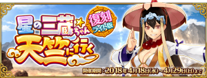 Event Sanzang Coming to the West (Rerun) JP.png