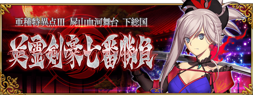 Event Shimosa Release Campaign JP.png