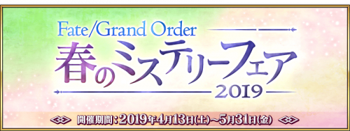 Event Spring's Mystery Fair 2019 JP.png