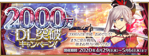Event 20M Downloads Campaign JP.png