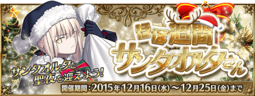 Event Almost Weekly Santa Alter JP.png