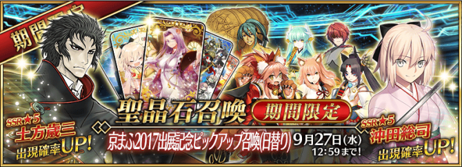 Event KYOMAF2017 Exhibit Commemoration Summoning Campaign JP.png