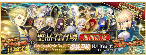 Summon Fate Grand Order Fes. 2017 ~2nd Anniversary~ Lucky Bag.png