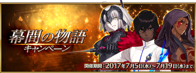 Event Interlude Campaign JP.png