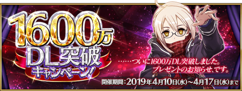 Event 16M Downloads Campaign JP.png
