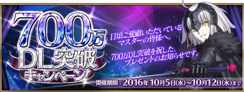 Event 4M and 7M Downloads Campaign JP.png