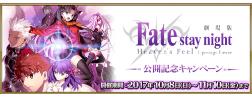 Event Fate stay night - Heaven's Feel Movie Release Commemoration Campaign JP.png
