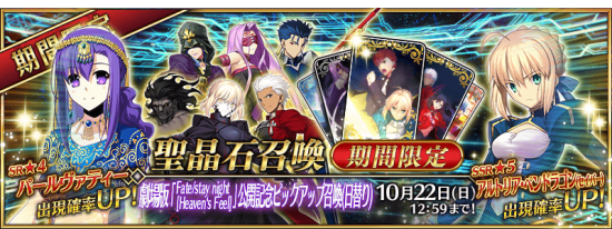 Summon Fate stay night - Heaven's Feel Movie Premiere Commemoration Campaign JP.png