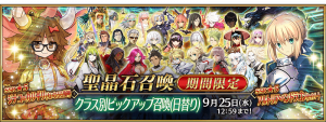 Event Class-Based Summoning Campaign 6 JP.png