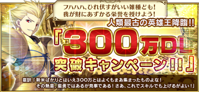 Event 66666 Likes on Facebook, or 3M Downloads Campaign JP.png