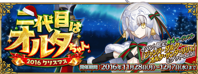 Event The Little Santa Alter - Christmas 2016 2018 JP.png