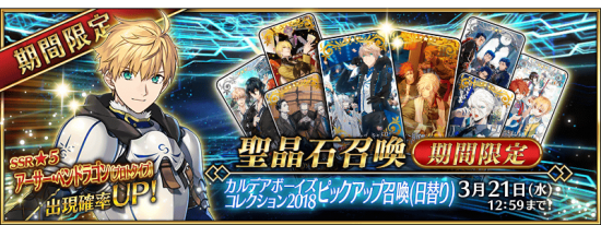 Summon Chaldea Boys Collection 2018 JP.png