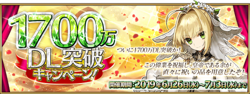 Event 17M Downloads Campaign JP.png