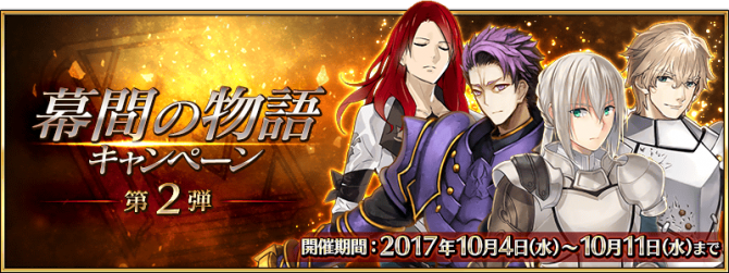 Event Interlude Campaign Part 2 JP.png