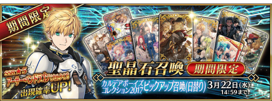 Summon Chaldea Boys Collection 2017 2019 JP.png