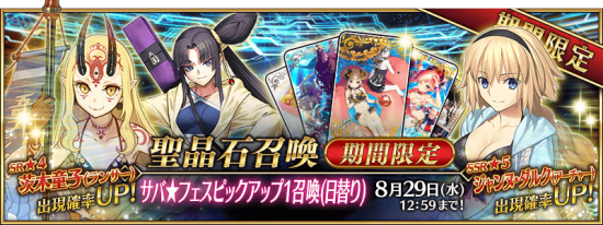Summon Servant Summer Festival JP.png