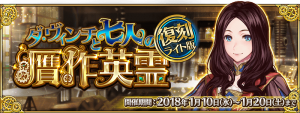 Fgo Summer Event 2020.Summoning Campaigns 2018 2020 Fate Grand Order Wiki