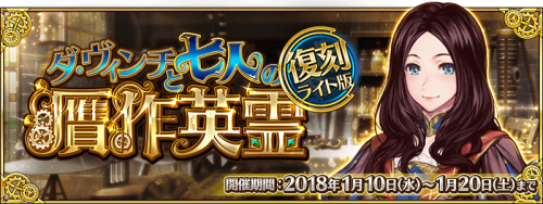 Event Da Vinci and the 7 Counterfeit Heroic Spirits (Rerun) JP.png