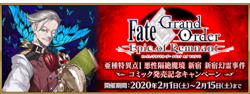 Event Fate Grand Order Epic of Remnant Episode I Comic Release Campaign JP.png