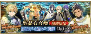 Summon Fate Prototype Fragments of Blue and Silver Drama CD Conclusion Commemoration Campaign JP.png