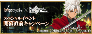 Event Fate Apocrypha Pre-Collab Campaign JP.png