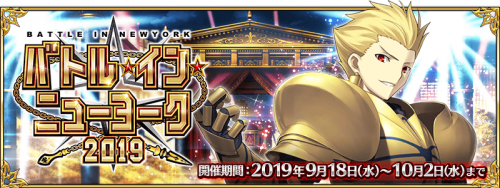 Event Battle in New York 2019 JP.png
