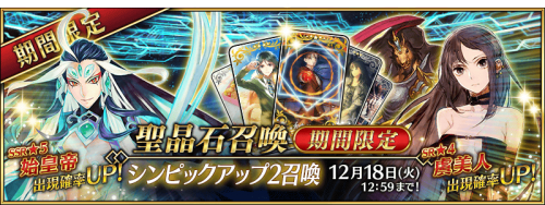 Event SIN Campaign 2 JP.png