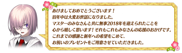 Event Happy New Year 2018 Flavor.png
