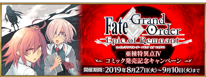 Event FGO Epic of Remnant Episode IV Comic Release Campaign JP.png