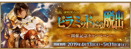 Event Escape from the Pyramid Commemoration Campaign JP.png