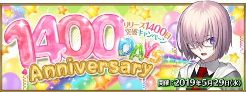 Event 1400th Day Celebration Campaign JP.png
