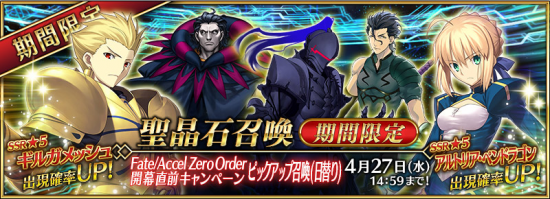 Summon Fate Accel Zero Order Advance Campaign JP.png