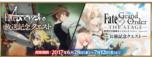Apocrypha Anime Release & FGO THE STAGE Performance Commemoration Campaign JP.png
