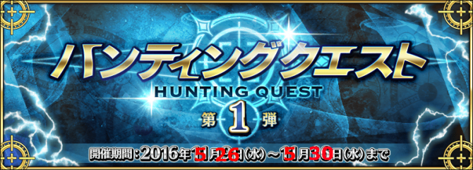 Event Hunting Quests Part 1 JP.png