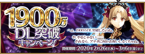 Event 19M Downloads Campaign JP.png