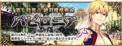 Event Babylonia Release Campaign JP.png